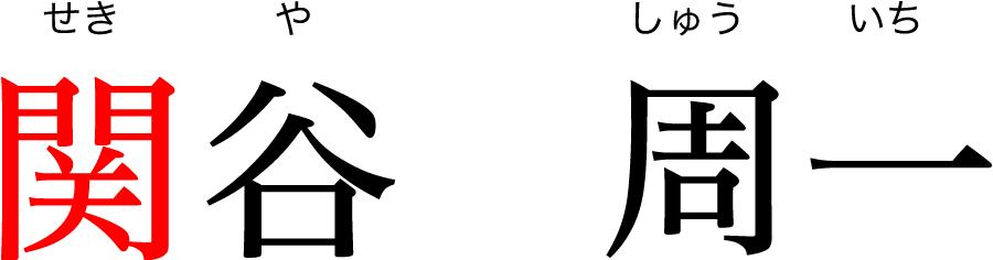 仙台箪笥指物職人-関谷周一