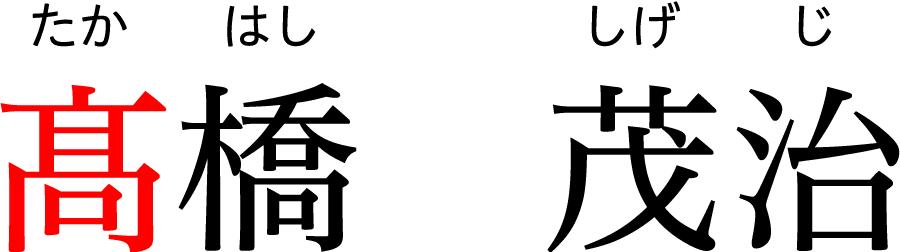仙台箪笥指物職人-髙橋茂治