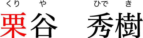 仙台箪笥漆塗職人-栗谷秀樹