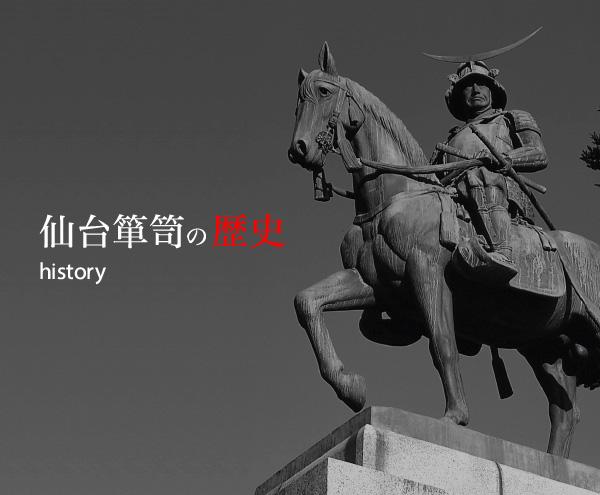 仙台箪笥の歴史