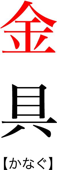 仙台箪笥金具