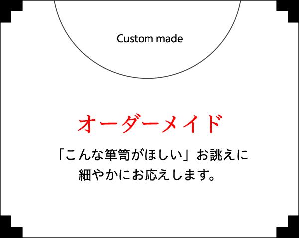 仙台箪笥のオーダーメイド