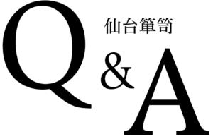 仙台箪笥Q&A